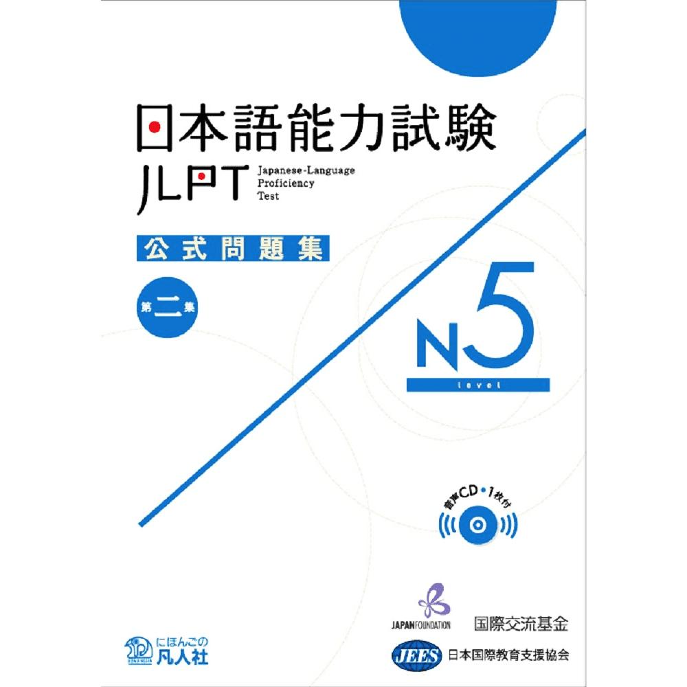 Nihongo Nouryoku Shiken Koushiki Mondaishu N5