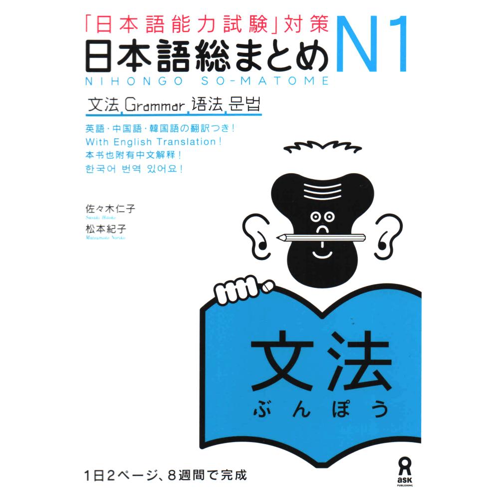 Nihongo so-matome N1 - grammar