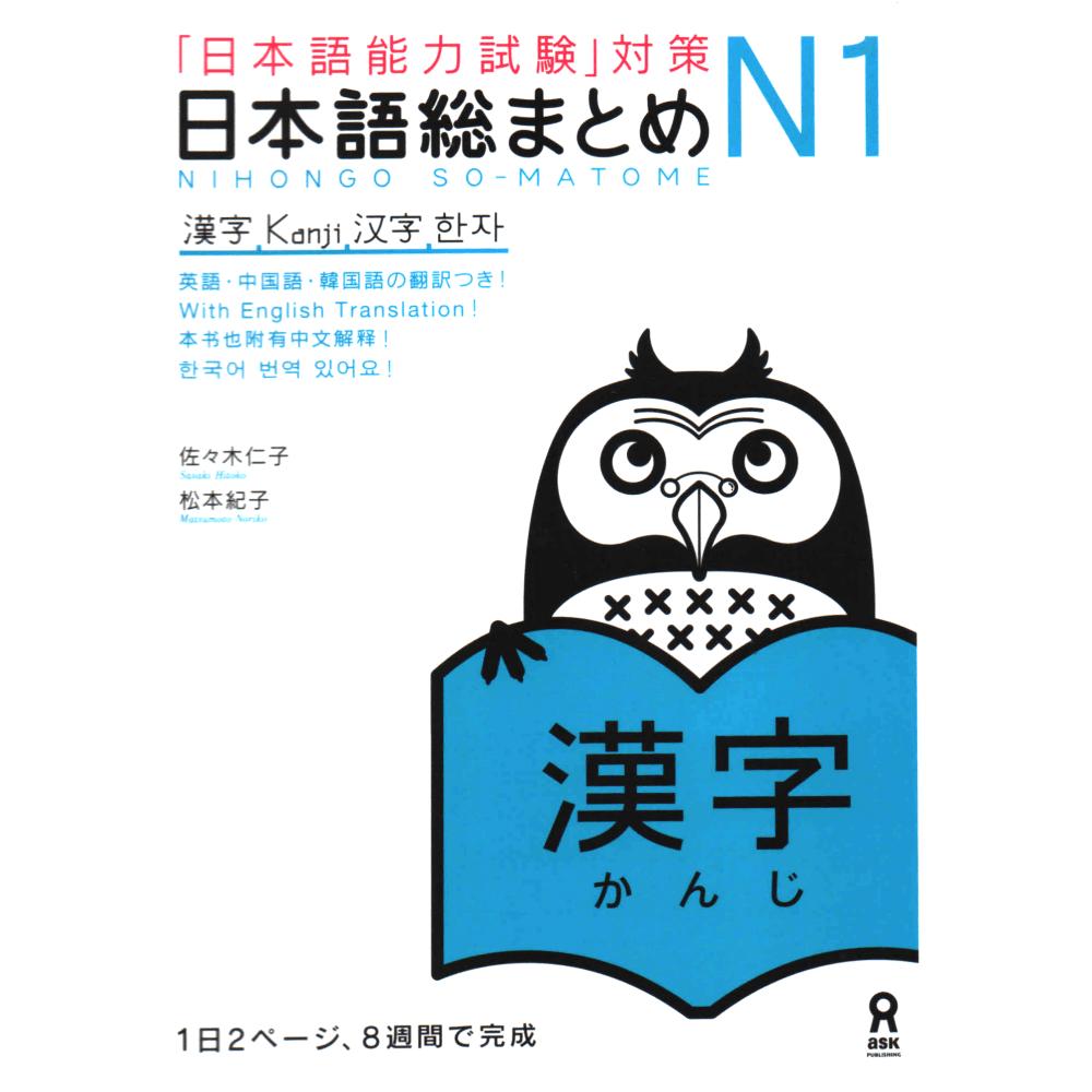 Nihongo so-matome N1 - kanji