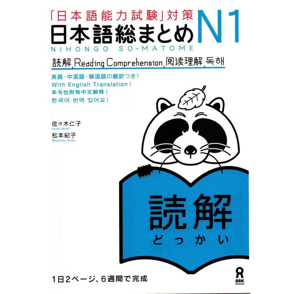 Nihongo so-matome N1 - reading comprehension
