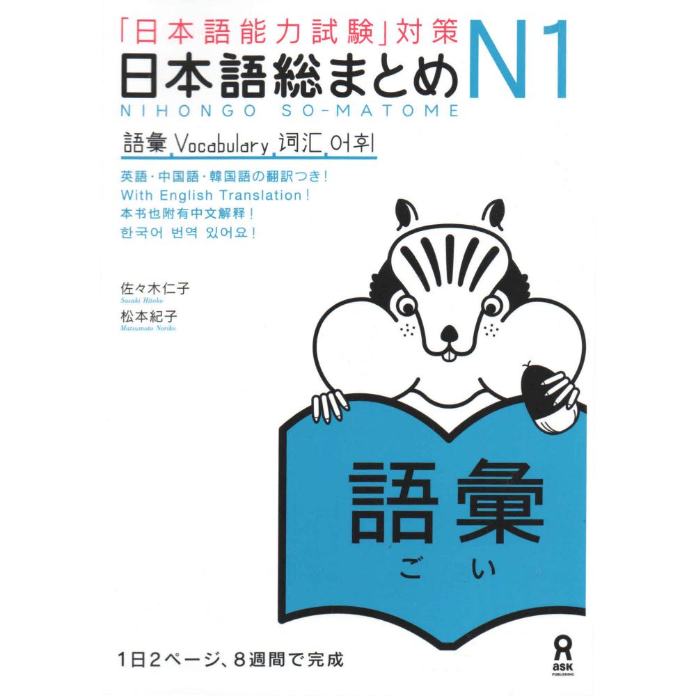 Nihongo so-matome N1 - vocabulary