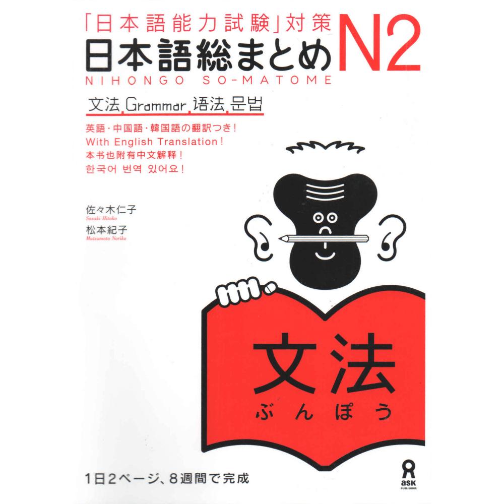 Nihongo so-matome N2 - grammar