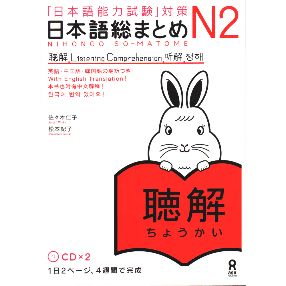 Nihongo so-matome N2 - listening comprehension