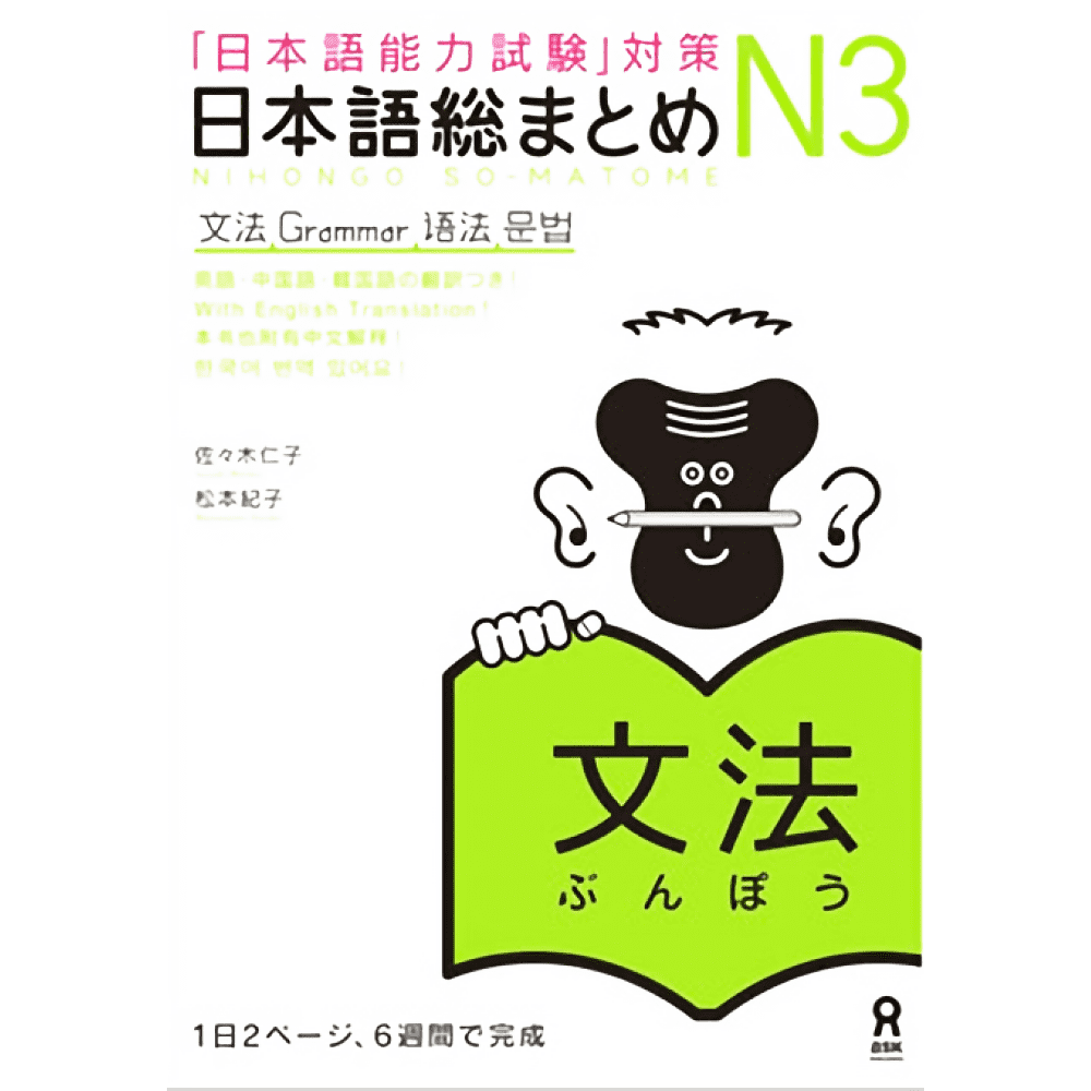 Nihongo so-matome N3 - grammar