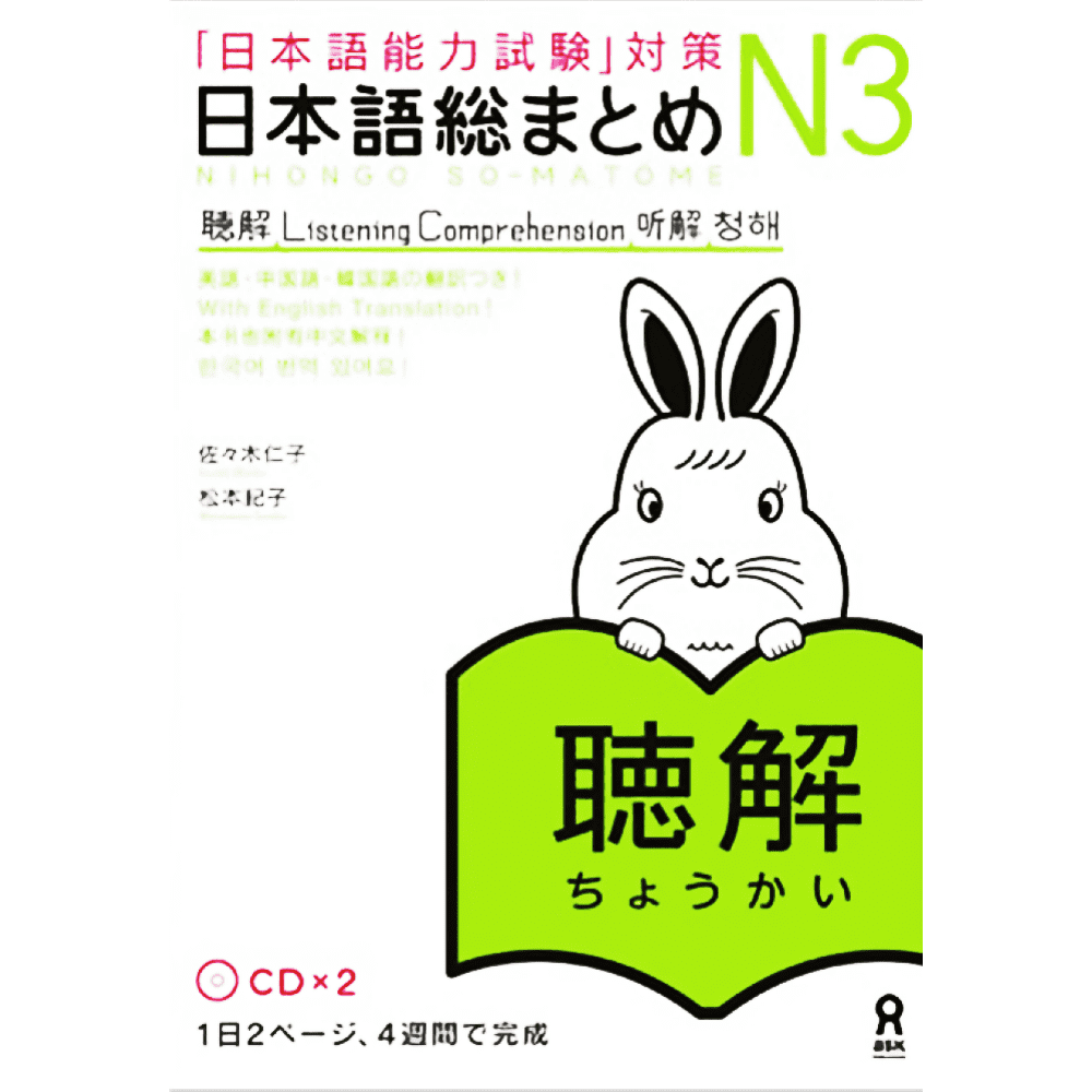 Nihongo so-matome N3 - listening comprehension