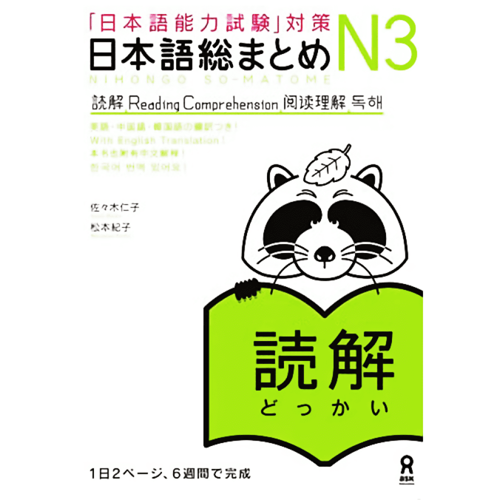 Nihongo so-matome N3 - reading comprehension