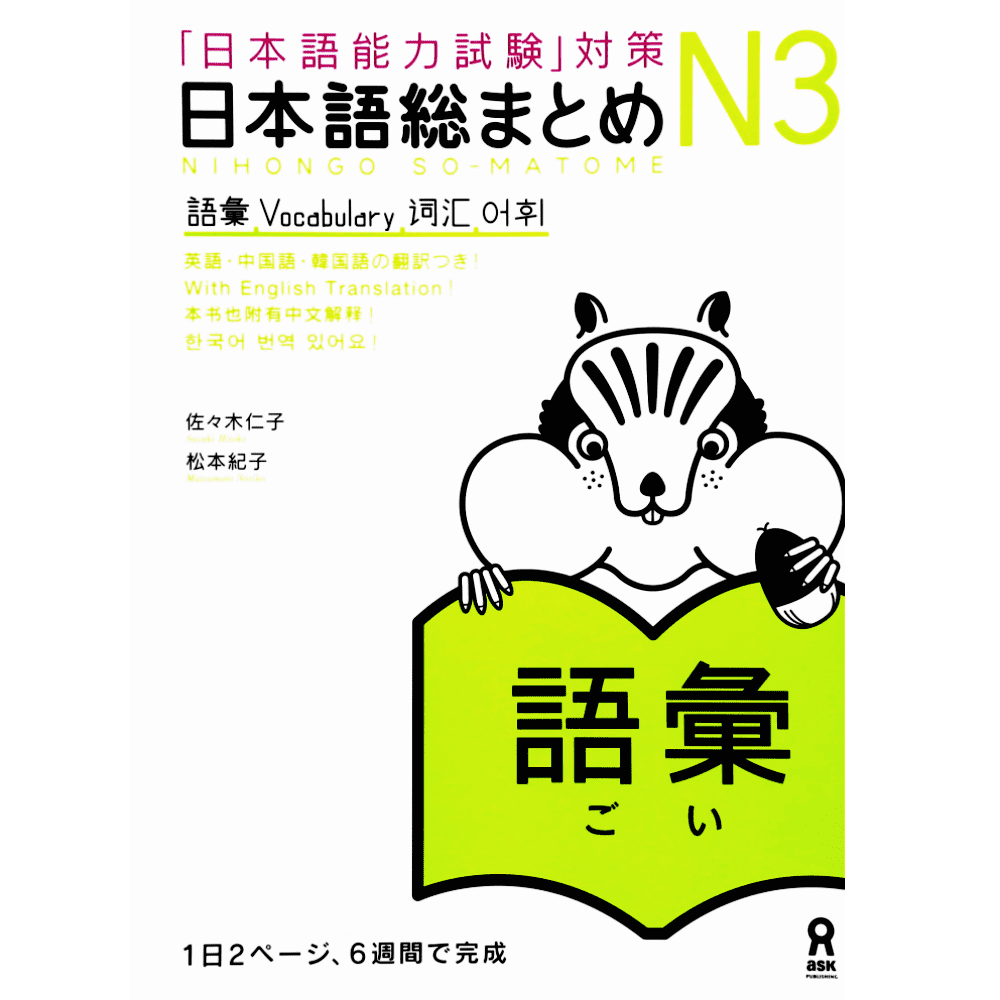 Nihongo so-matome N3 - vocabulary