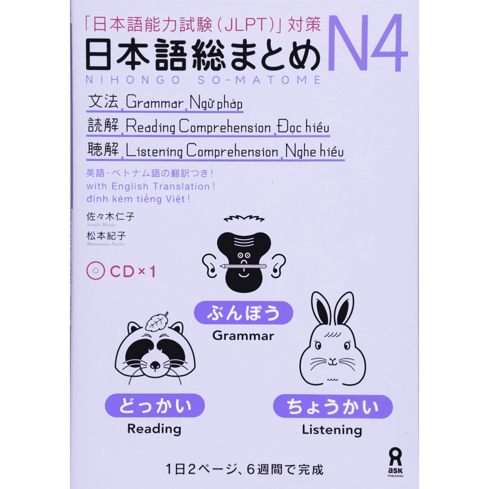 Nihongo so-matome N4- grammar, reading and listening