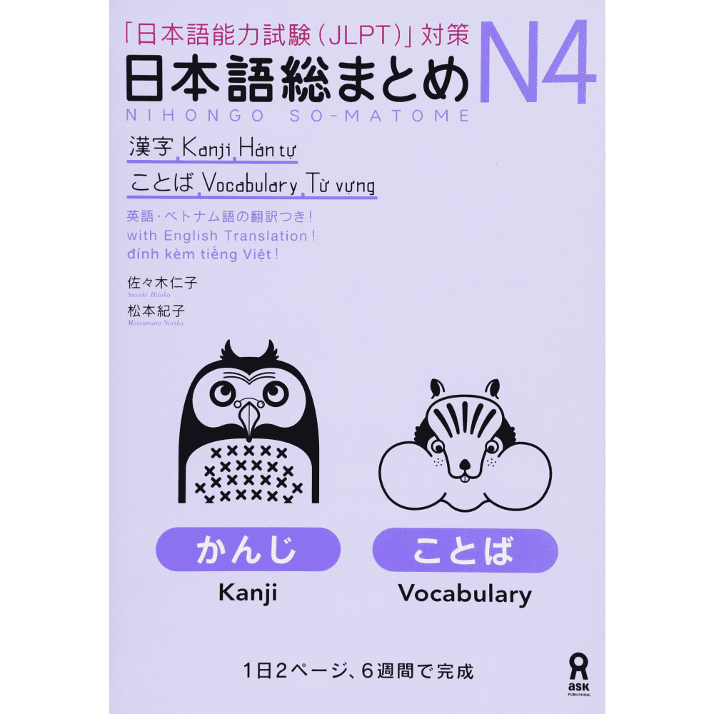 Nihongo so-matome N4 - kanji and vocabulary