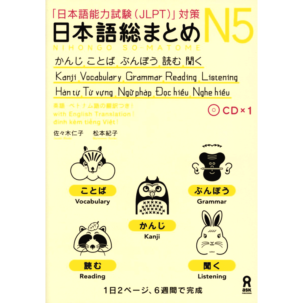 Nihongo so-matome N5 - vocabulary, kanji, grammar, reading and listening