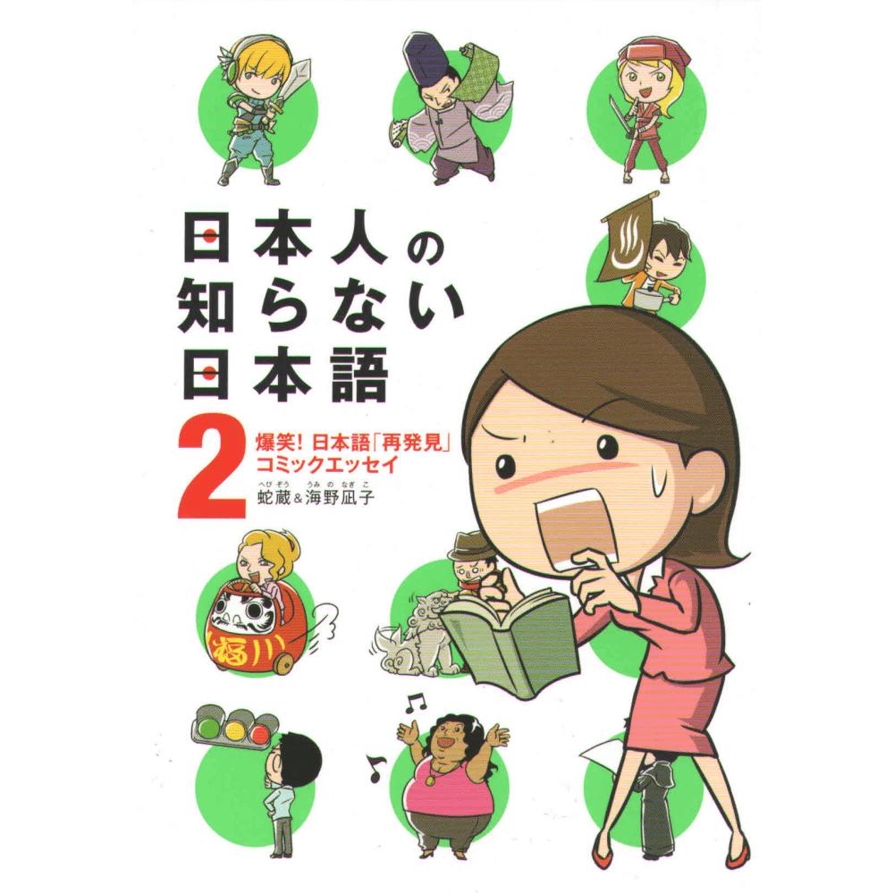 Nihonjin no shiranai nihongo 2