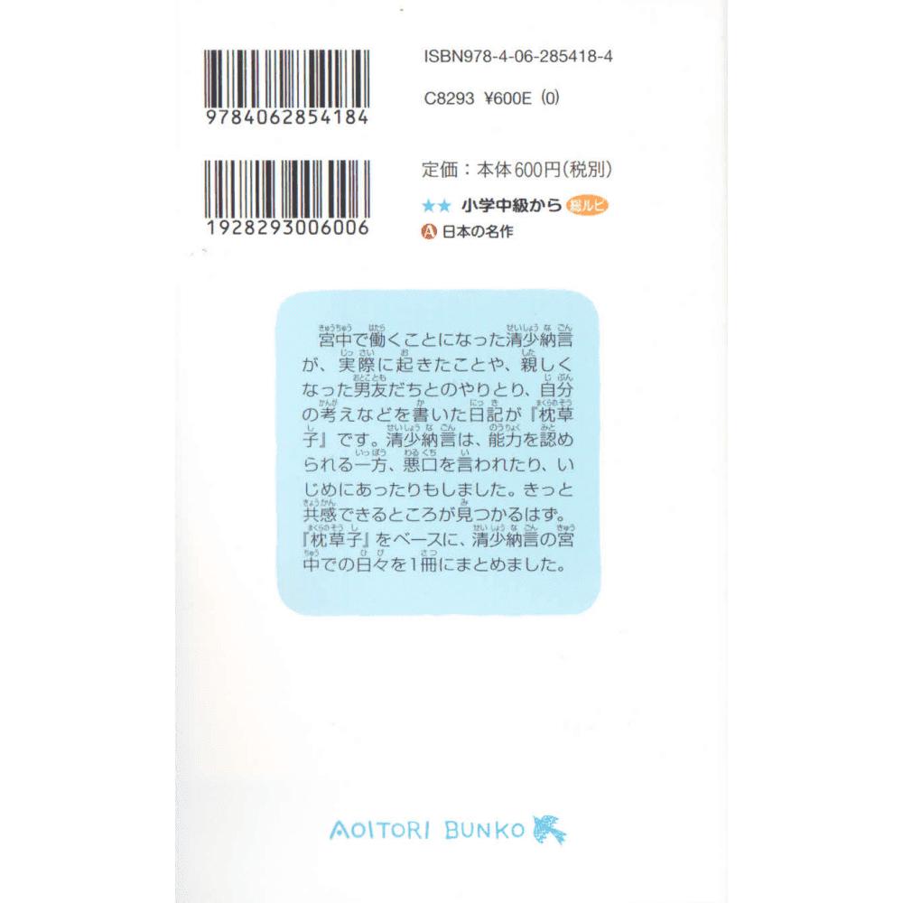O livro do travesseiro - Sei Shonagon (Makura no soushi)