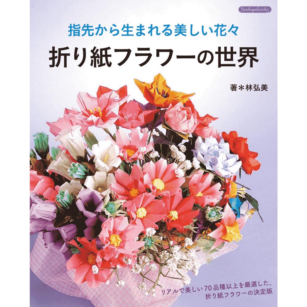 O mundo de flores de origami (Origami flower no sekai)