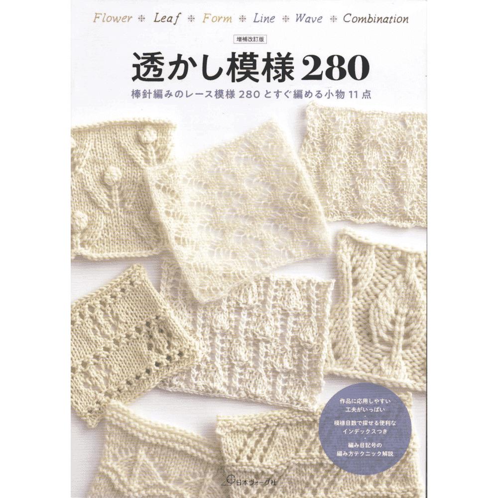 Openwork pattern 280 Knitting lace pattern ( sukashi moyou 280, boubariami no lace moyou)
