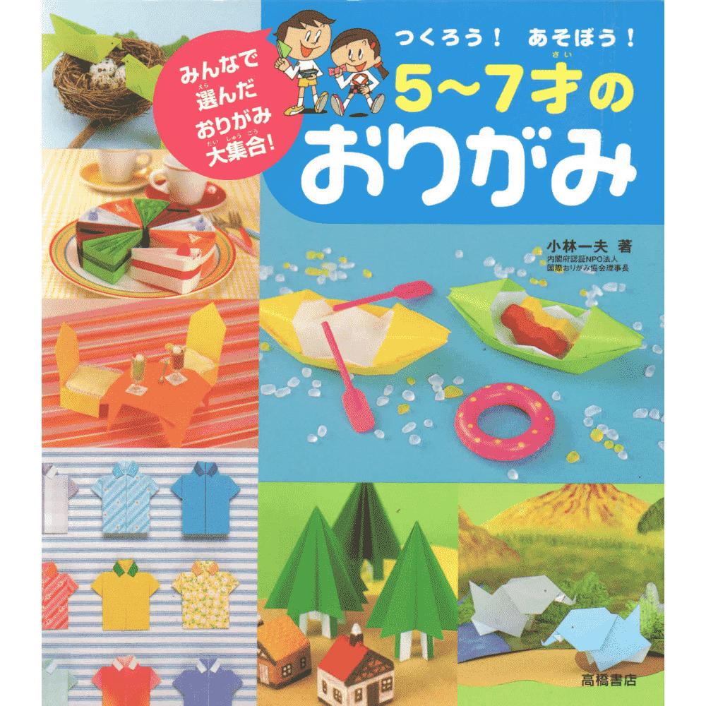 origami para 5 a 7 anos (tsukurou! asobou! 5-7 sai origami) - origami