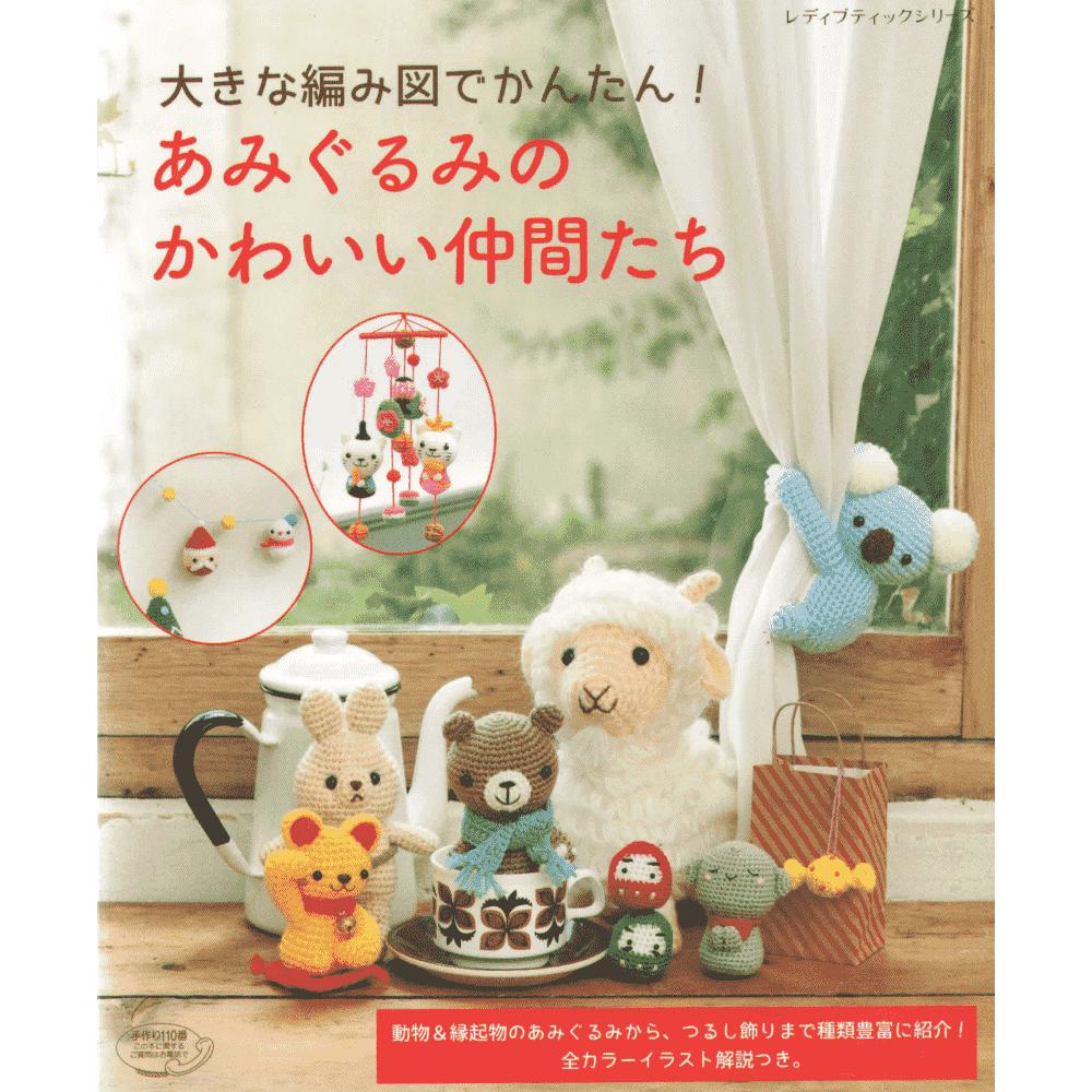 Os amigos fofos de Amigurumi ( amigurumi no kawaii nakamatati) - croche