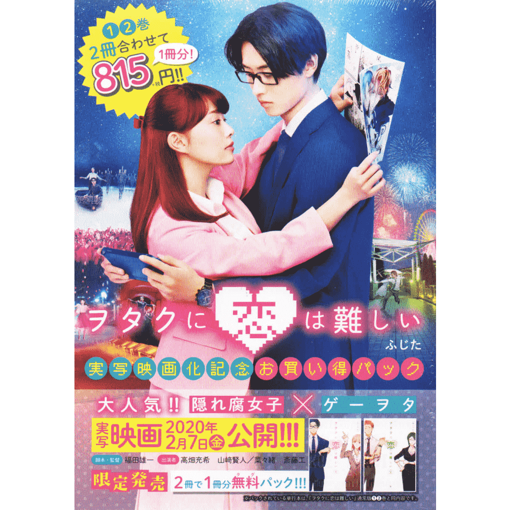 Pack Wotakoi: Love Is Hard for Otaku vol.1 e vol.2 (Wotakoi vol.1 e vol.2) - Escrito em japonês