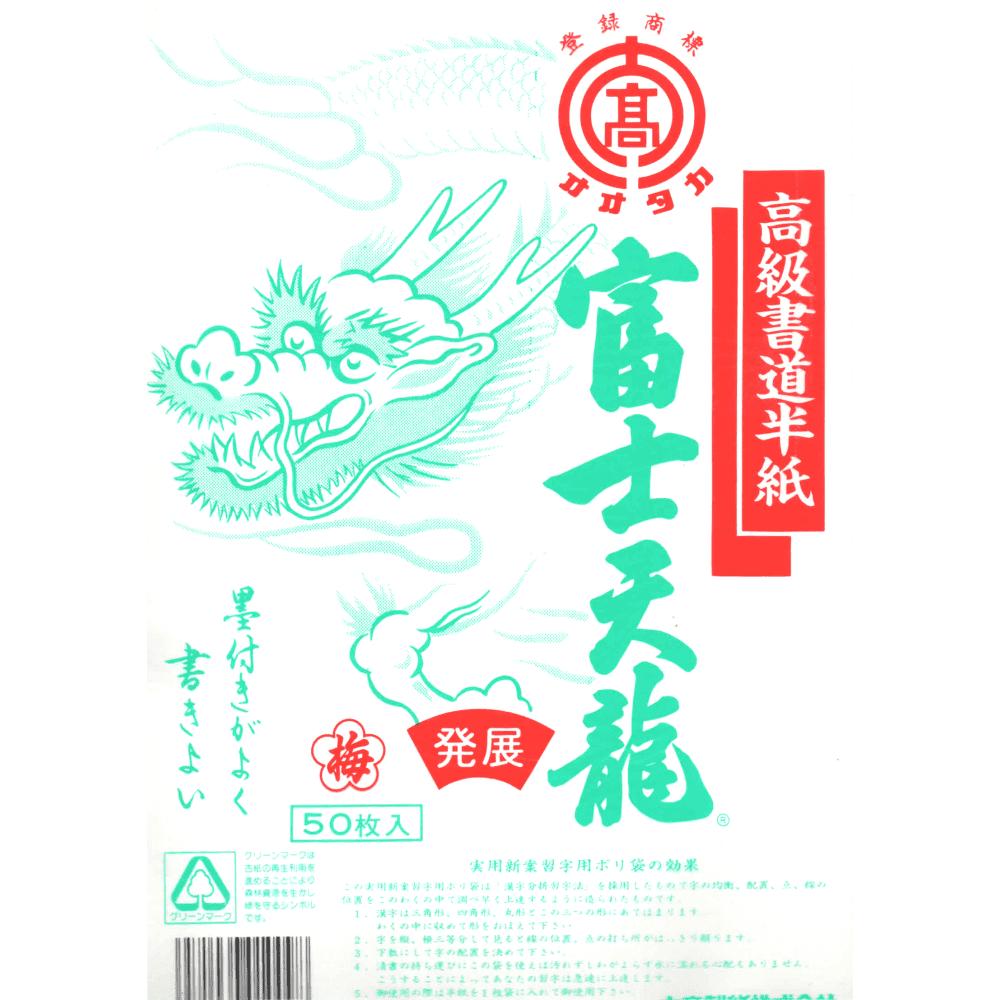 Papel hanshi médio 50 folhas - Ootaka seishi