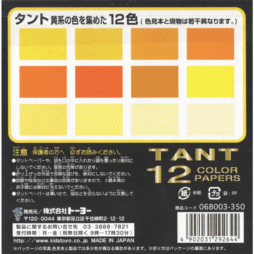 Papel TANT 15cm x 15cm - tons de amarelo, 48 folhas - origami Toyo