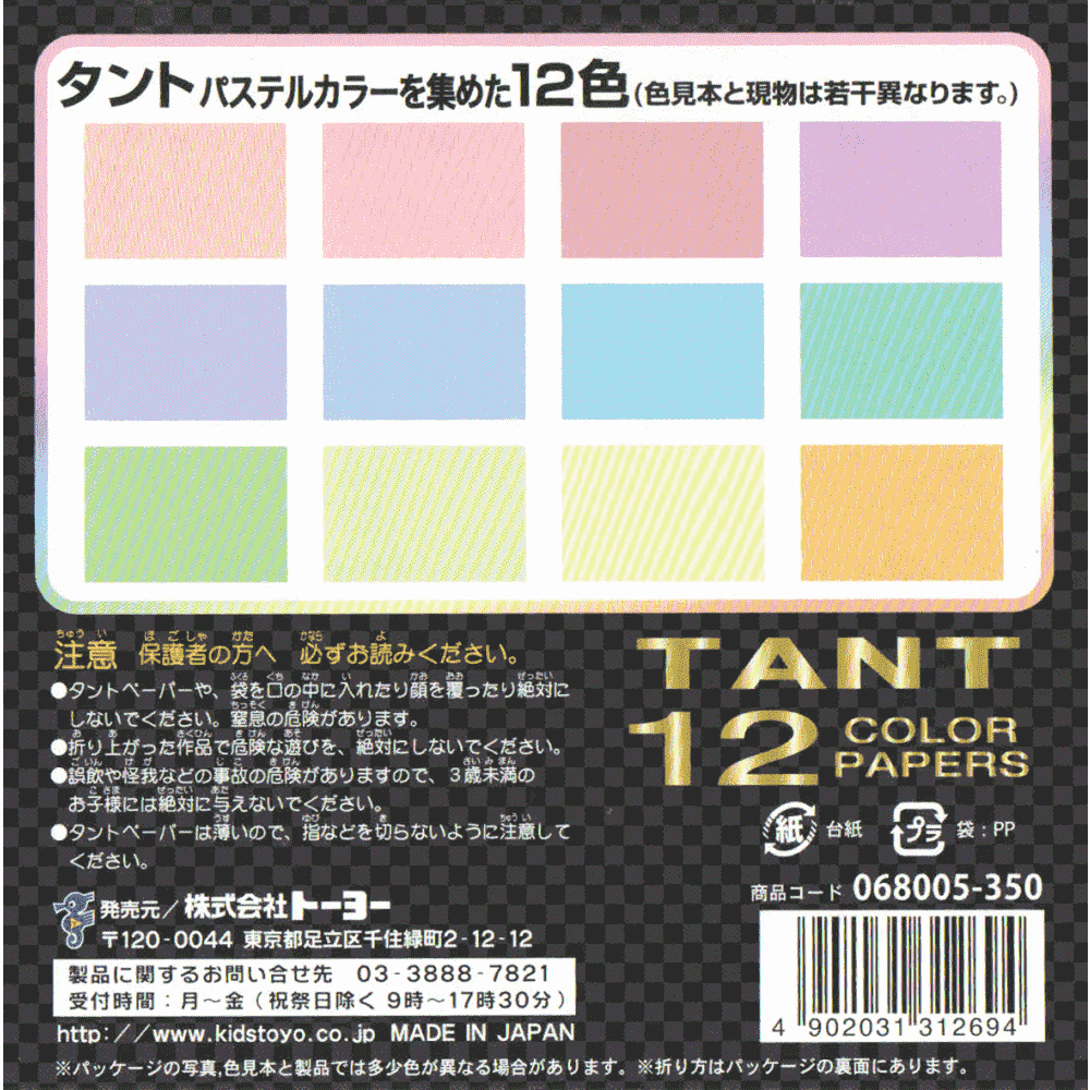 Papel TANT 15cm x 15cm - tons de pastel, 48 folhas - Toyo