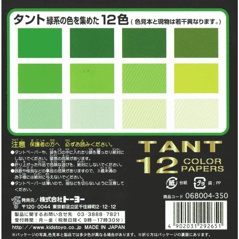 Papel TANT 15cm x 15cm - tons de verde, 48 folhas - Toyo
