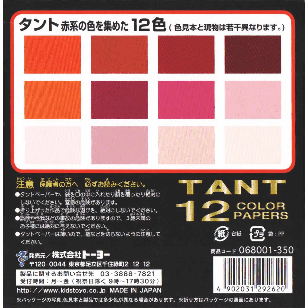 Papel TANT 15cm x 15cm - tons de vermelho, 48 folhas - origami Toyo