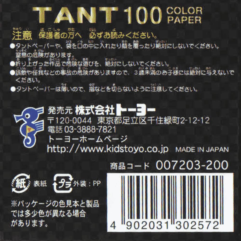 Papel TANT 7,5cm x 7,5cm - 100 cores, 100 folhas - origami Toyo