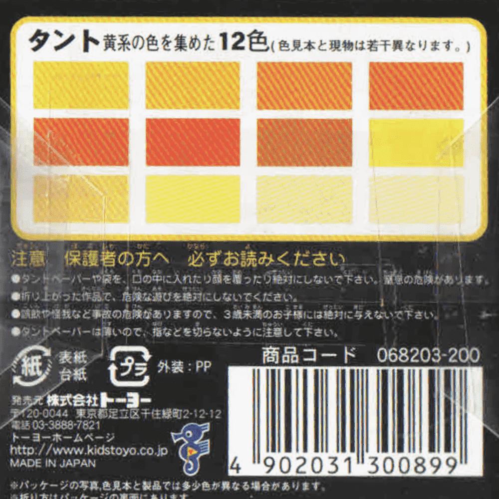 Papel TANT 7,5cm x 7,5cm - tons de amarelo, 96 folhas - origami Toyo