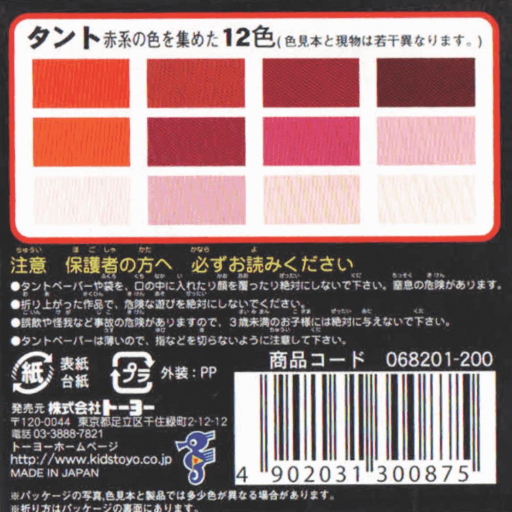 Papel TANT 7,5cm x 7,5cm - tons de vermelho, 96 folhas - Toyo