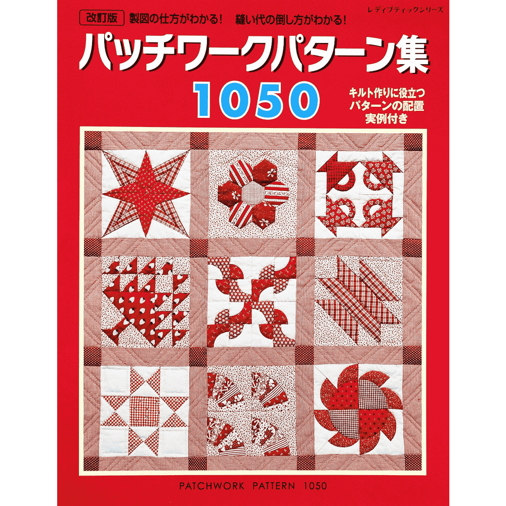 Patchwork Pattern 1050