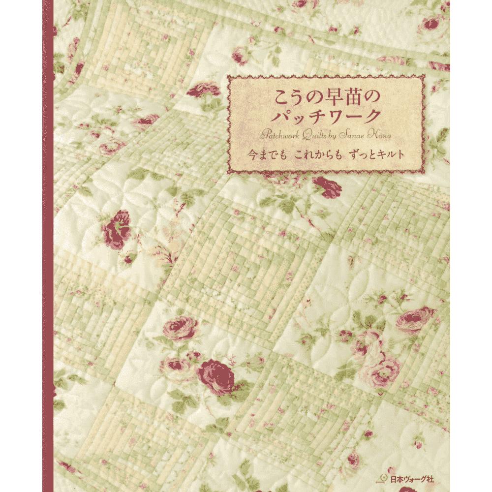 Patchwork Quilts ( Kouno Sanae no patchwork)