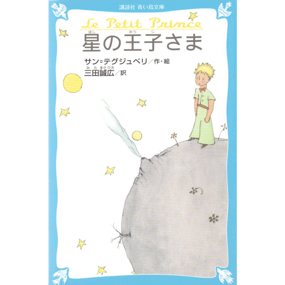 Pequeno Príncipe - Hoshi no Oujisama