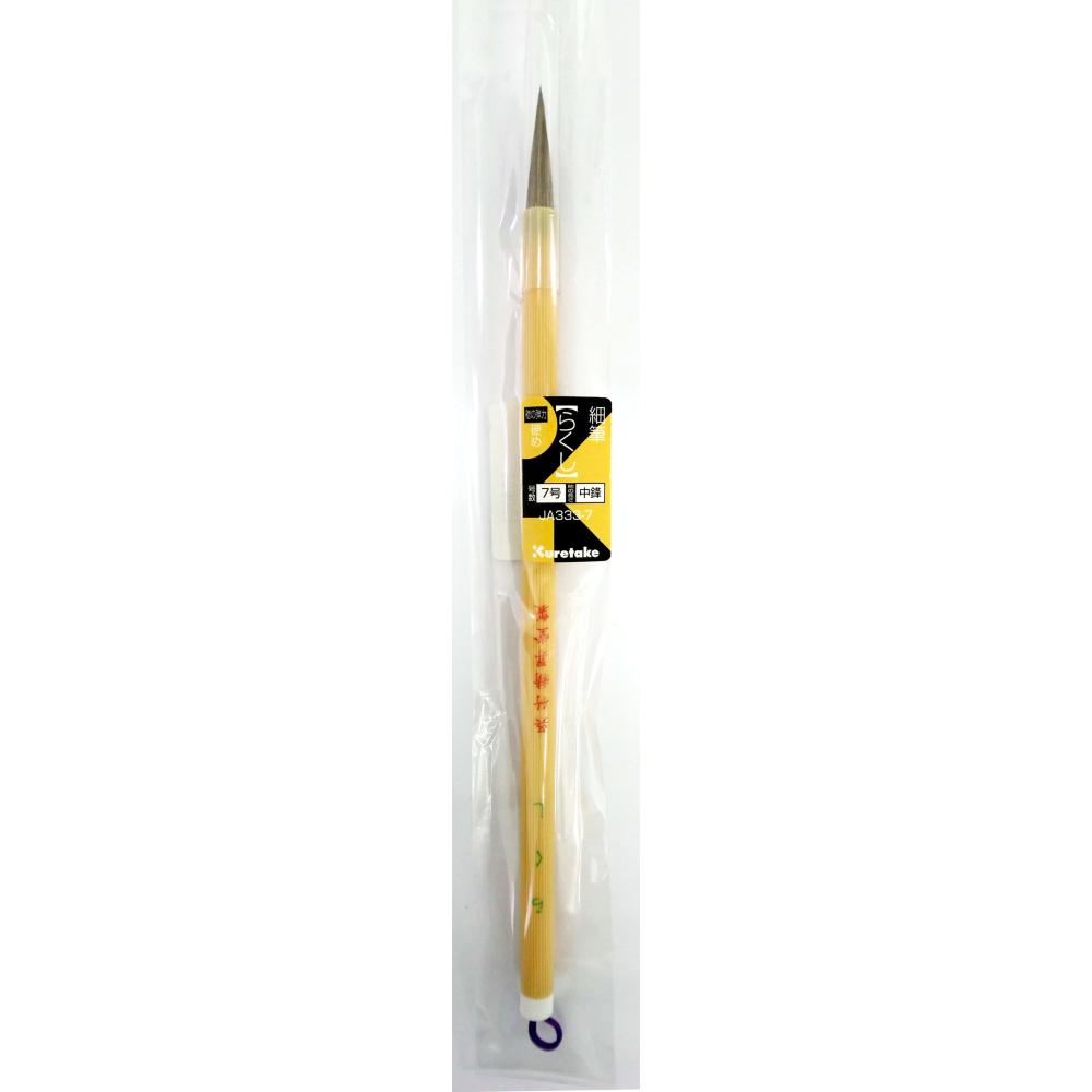 Pincel para shodô hosofude Rakushi n.7 - Kuretake
