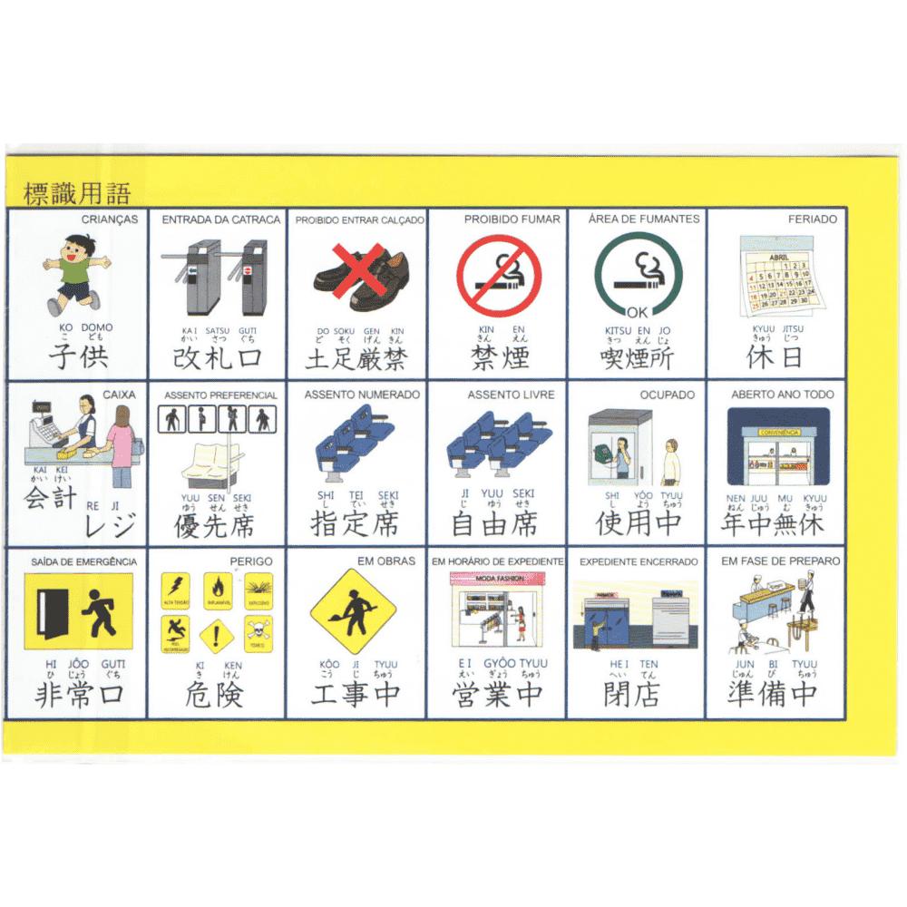 Pôster de sinalização em japonês