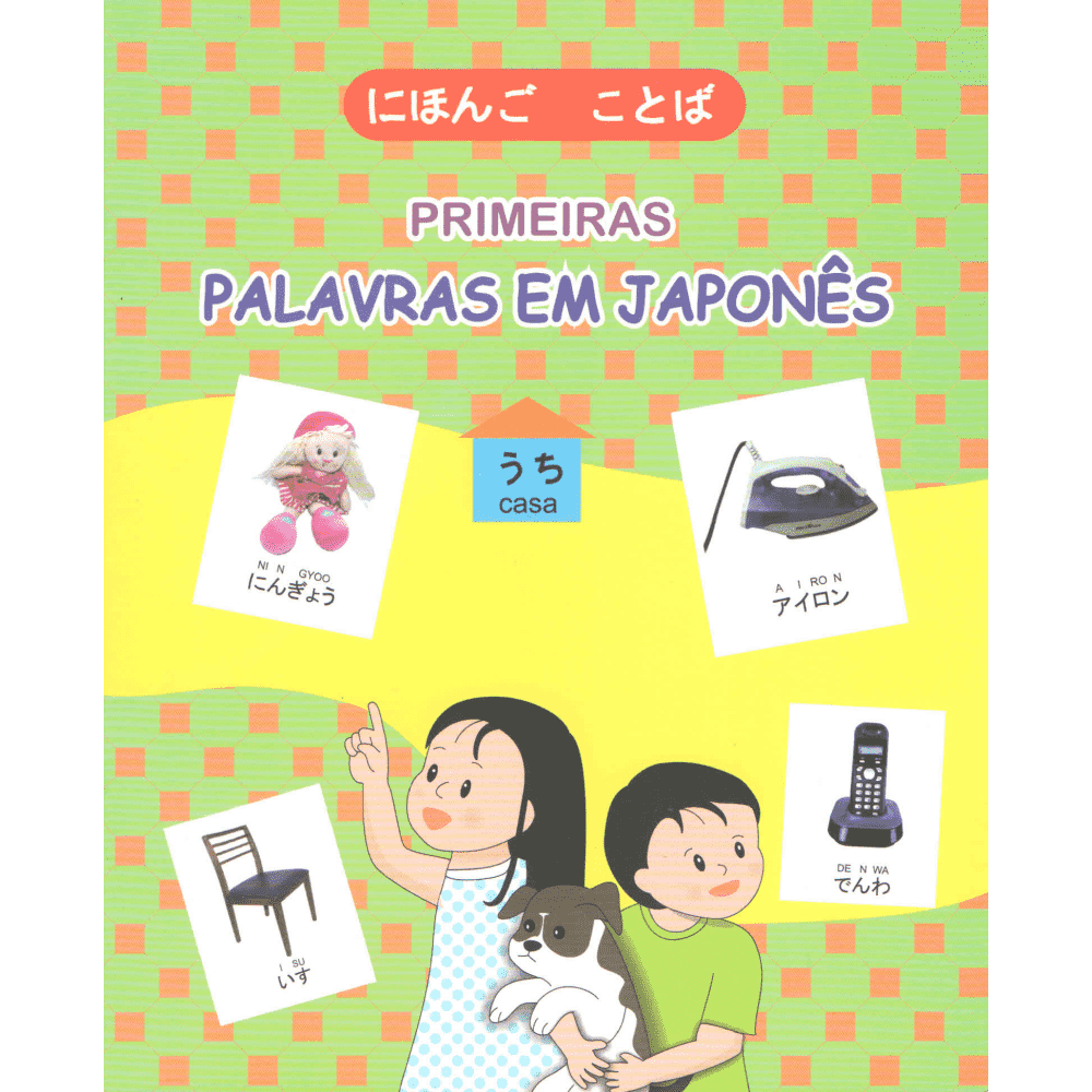 Primeiras Palavras em Japonês - casa