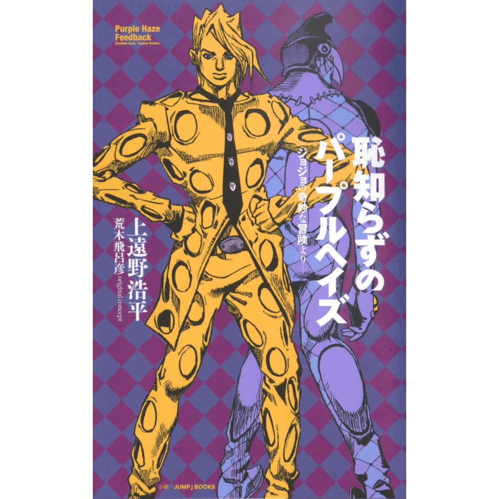 Purple Haze feedback (Hajishirazu no Purple Haze) - Livro