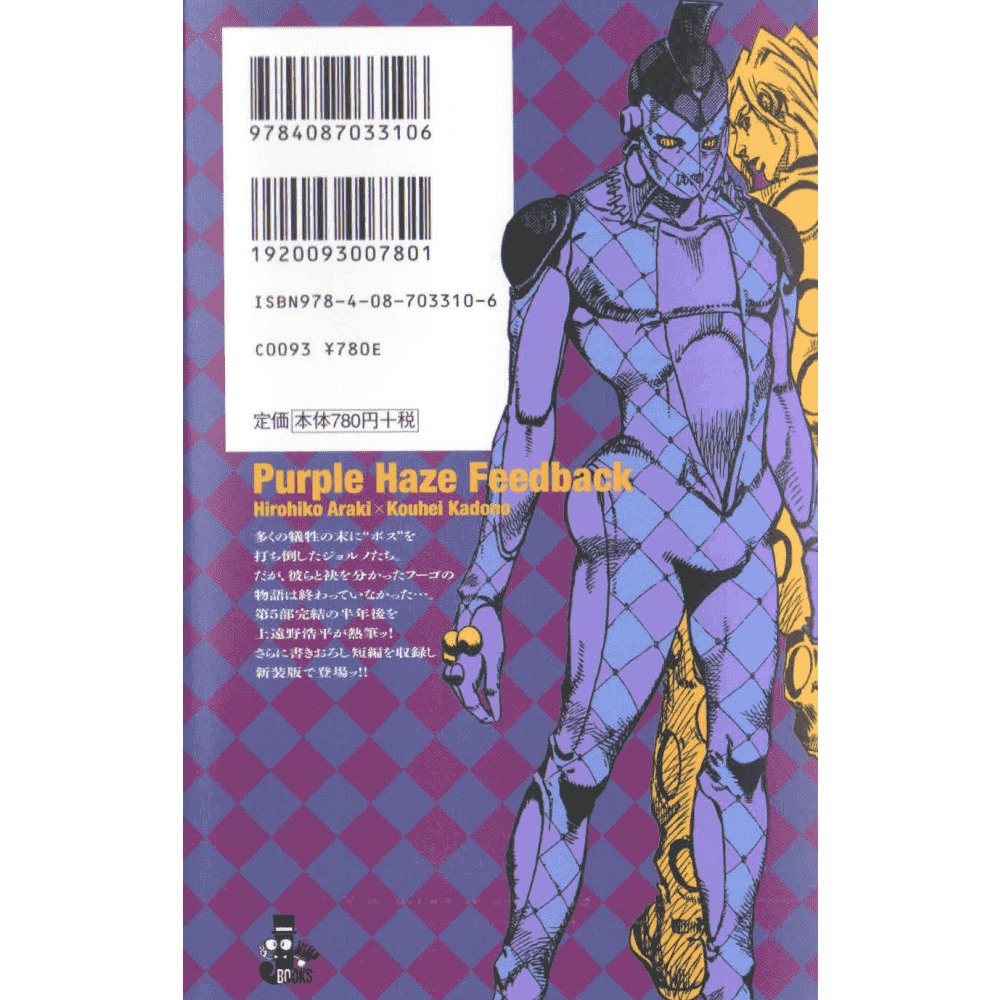 Purple Haze feedback (Hajishirazu no Purple Haze) - Livro