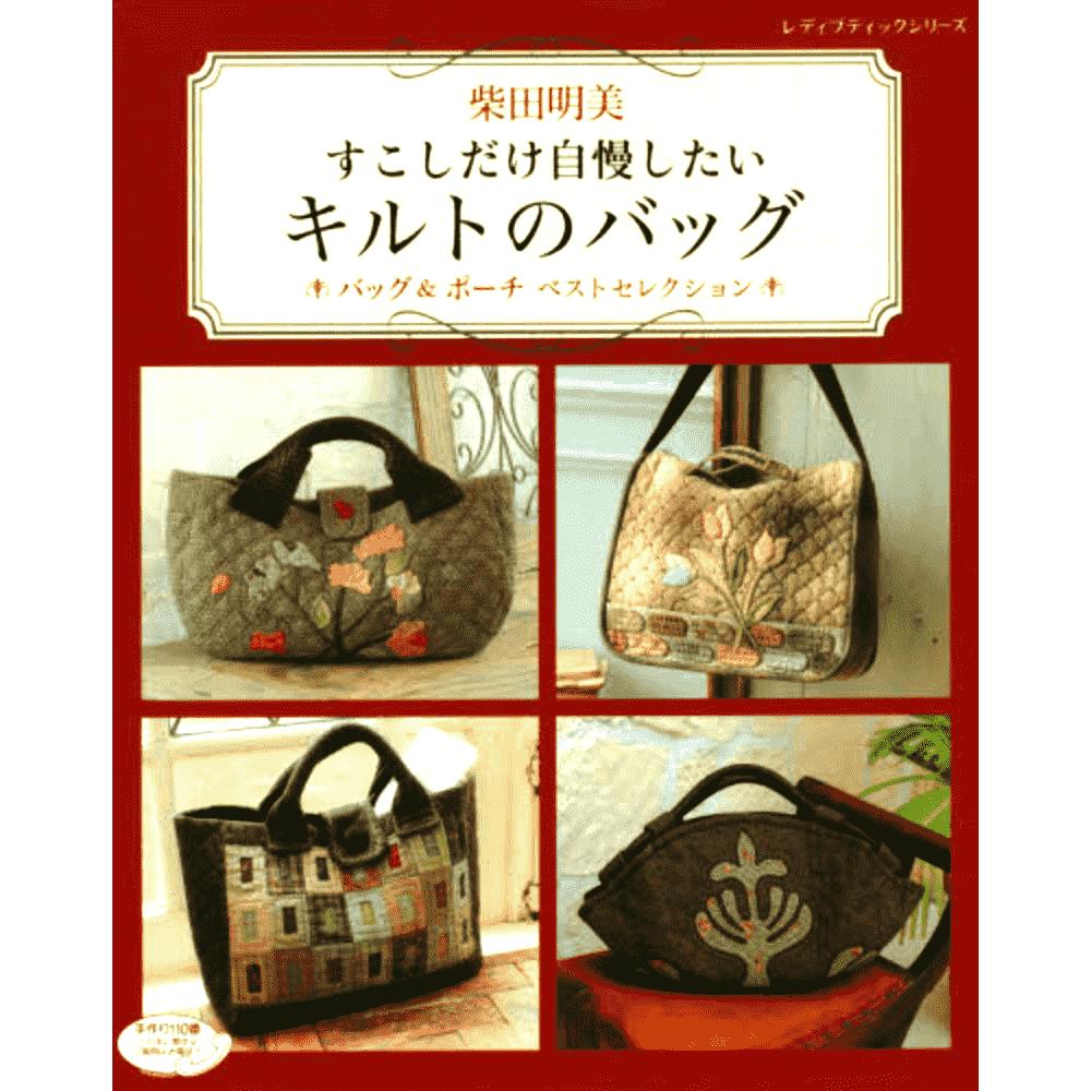 Quilt bag - Akemi Shibata (Sukoshidake jiman shitai quilt no bag)
