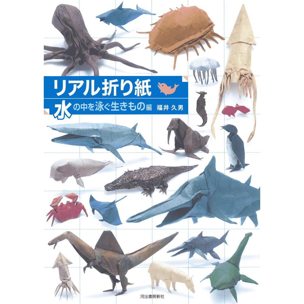 Real origami criaturas da água (Real origami mizu no naka wo oyogu ikimono hen)