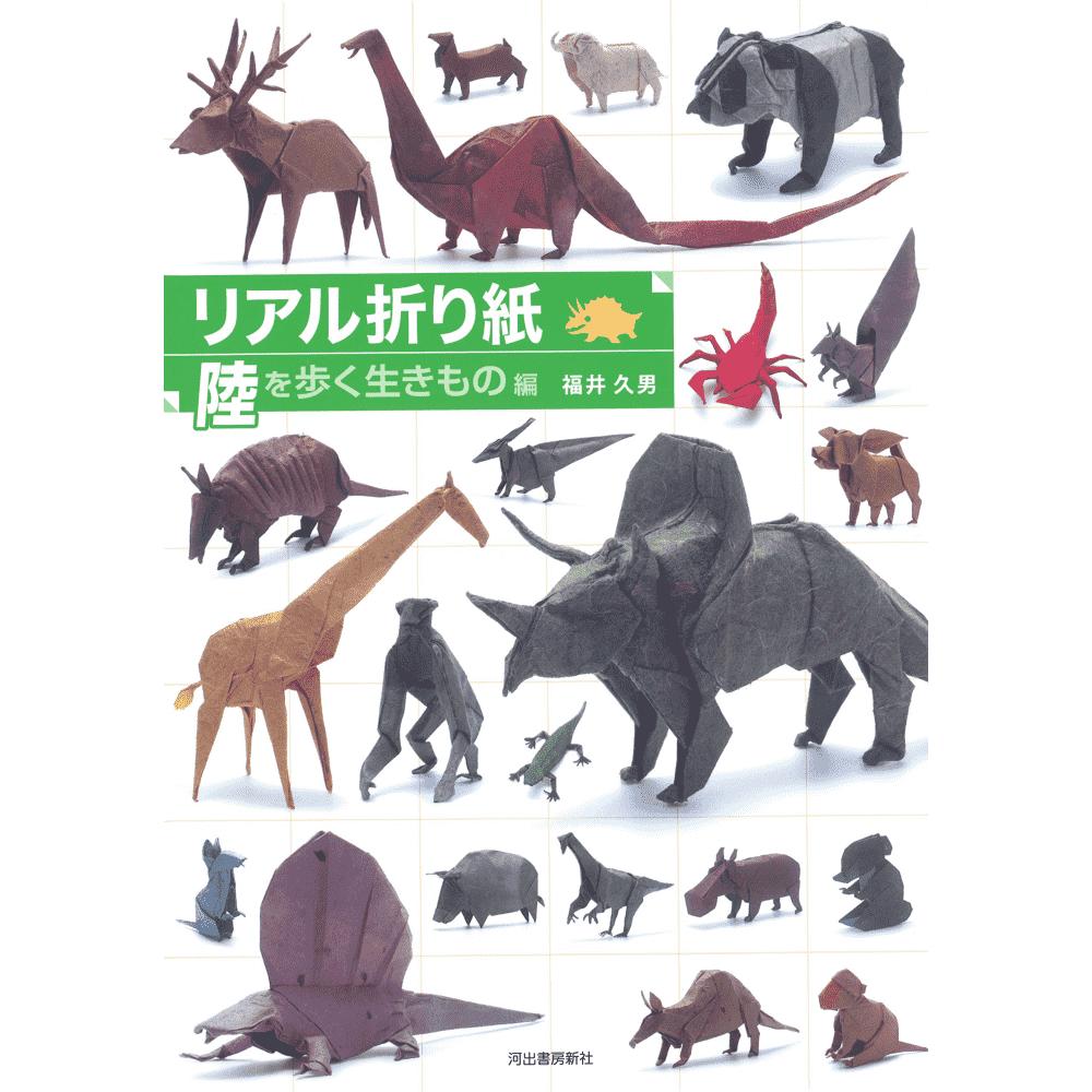 Real origami criaturas da terra (Real origami riku wo aruku ikimono hen)