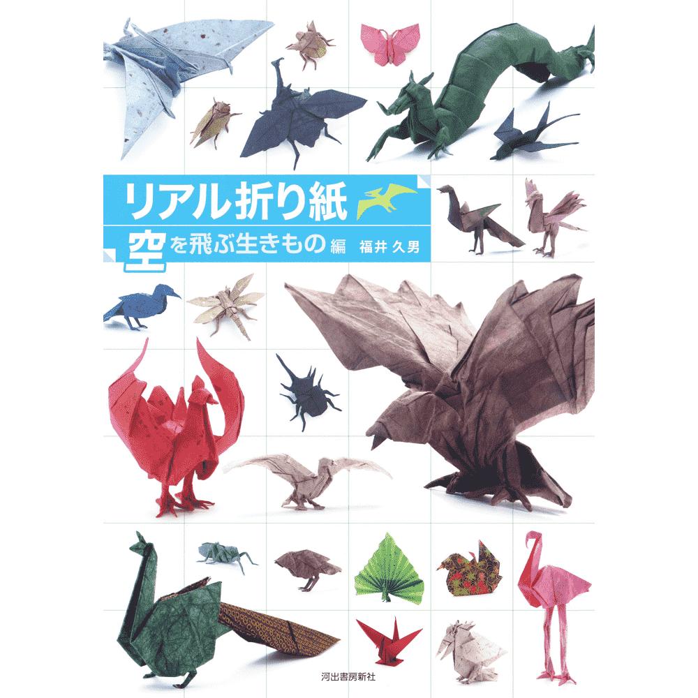 Real origami criaturas voadoras (Real origami sora wo tobu ikimono hen)