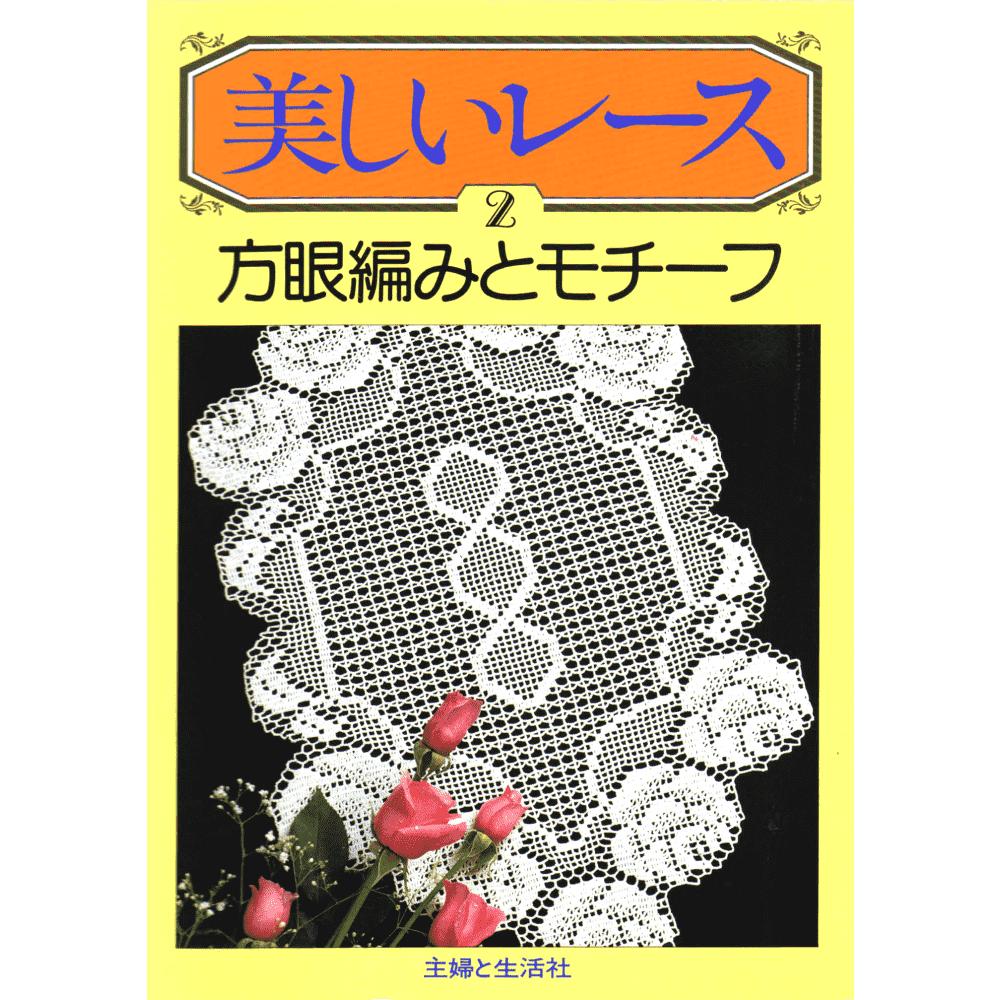 Renda bonita 2 (Utsukushii race 2) - Crochê