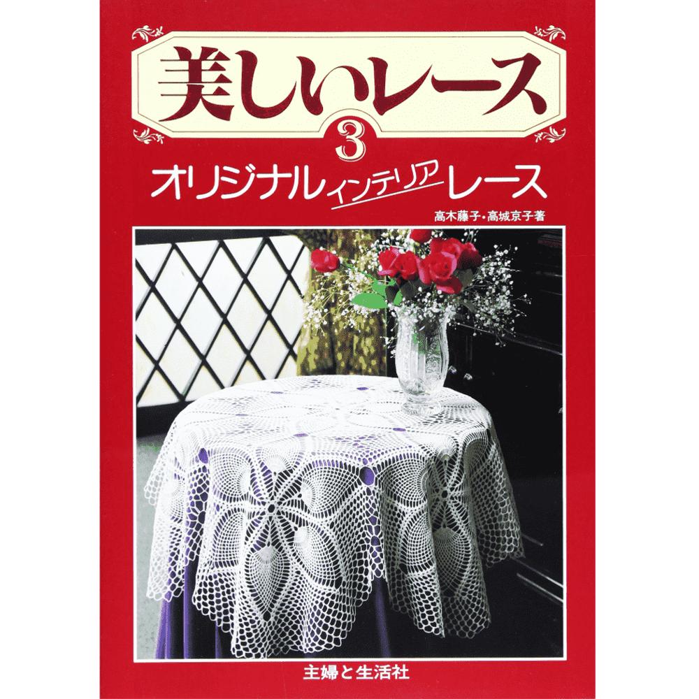 Renda bonita 3 (Utsukushii race 3)