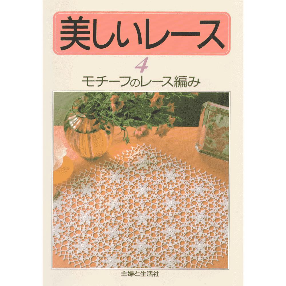 Renda bonita 4 (Utsukushii race 4) - Crochê