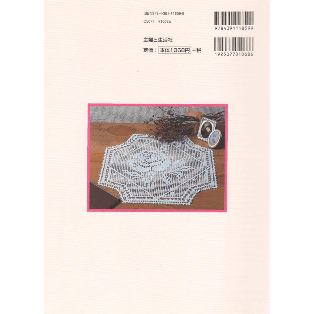 Renda bonita 5 (Utsukushii race 5) - Crochê