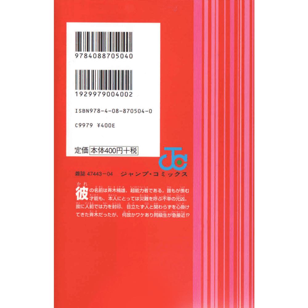 Saiki Kusuo no Psi-nan vol.1 - Escrito em japonês
