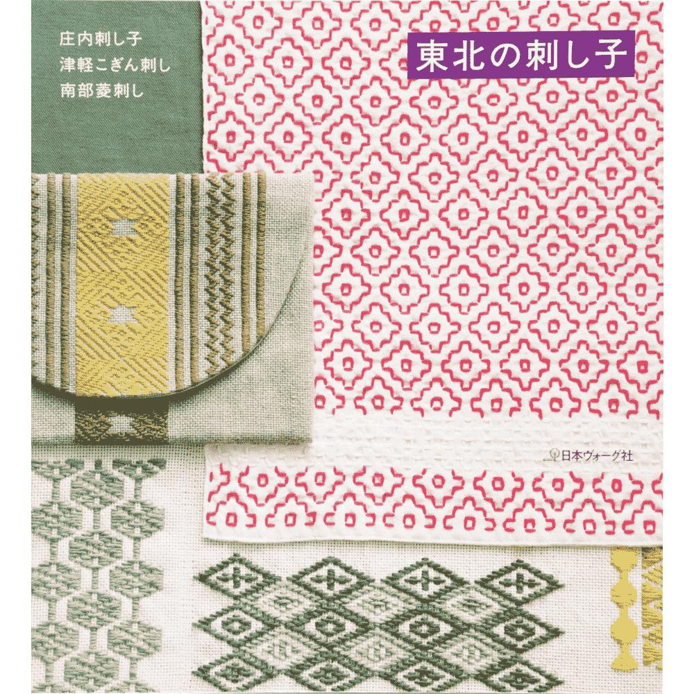 Sashiko do Tohoku (Tohoku no Sashiko)
