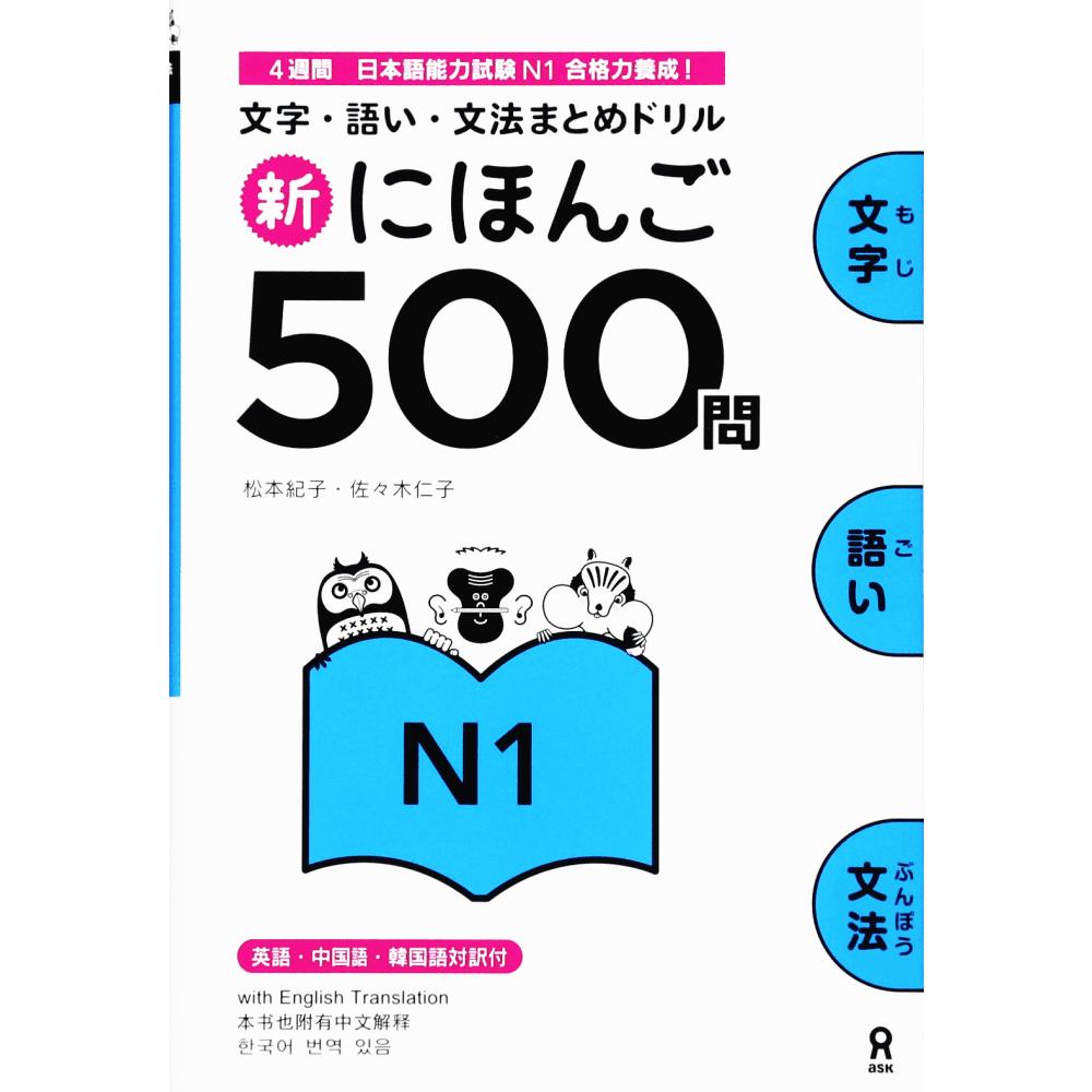 Shin nihongo 500 mon N1