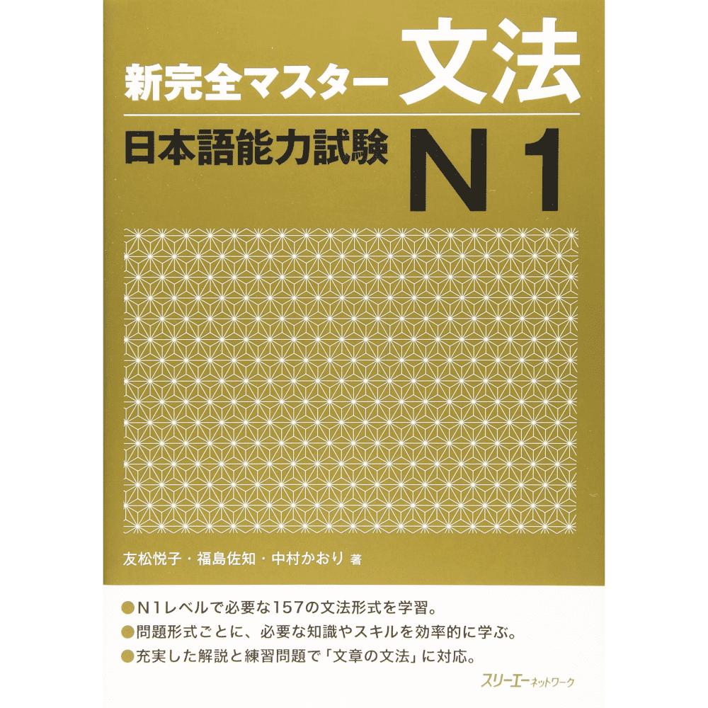 Shinkanzen master Grammar N1