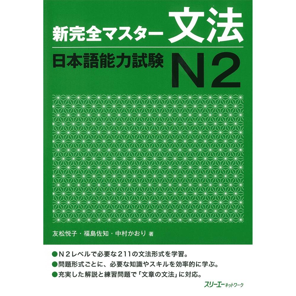 Shinkanzen master Grammar N2